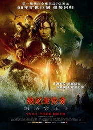 The Chronicles of Narnia: Prince Caspian