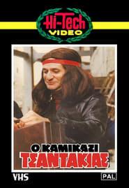 Ο Καμικάζι Τσαντάκιας (1982)