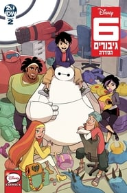 Big Hero 6 The Series Season 2 Episode 2