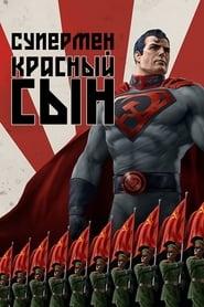 Супермен: Красный сын