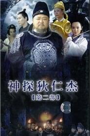 Amazing Detective Di Renjie(2004)