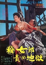 妓女地狱.The Hell-Fated Courtesan.1973