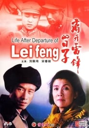 The Days Without Lei Feng
