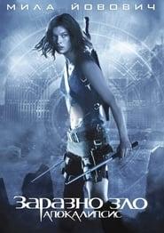 Заразно зло: Апокалипсис / Resident Evil: Apocalypse