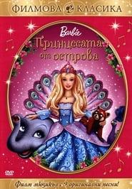 Барби: Принцесата от острова (2007)