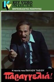 Παραγγελιά! (1980)