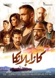 فيلم كازابلانكا 2019 Casablanca  اون لاين