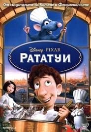 Рататуи (2007)