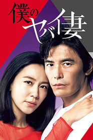 Poster My Dangerous Wife 2016