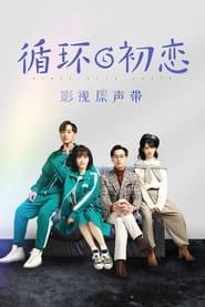 Watch First Love Again (2021)