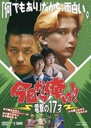 今日から俺は!! 電撃の17才 1995