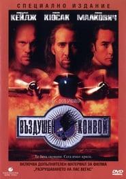 Въздушен конвой (1997)