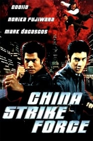 China Strike Force (2000)