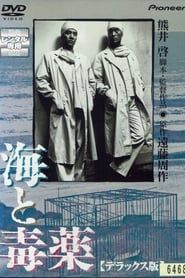 The Sea and Poison (1986)