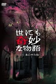 世界奇妙物语 2008春之特别篇 (2008)