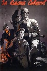 За власть Советов (1956)