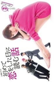 A Story To Read On The Day You've Fell In Love , A Story to Read When You First Fall in Love , HajiKoi , Hajimete Koi o Shita Hi ni Yomu Hanashi
