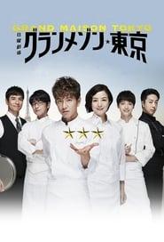 Watch Grand Maison Tokyo (2019)