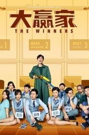 The Winners (2020)