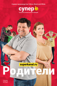 Родители Season 3
