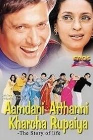 فيلم Aamdani Atthanni Kharcha Rupaiya مترجم