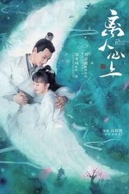مشاهدة مسلسل The Sleepless Princess مترجم أون لاين بجودة عالية