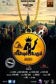 Julieum 4 Perum (2017) Tamil