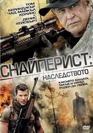 Снайперистът: Наследството / Sniper: Legacy