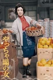 やっちゃ場の女 1962