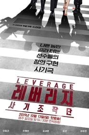 Leverage Season 1 Episode 8