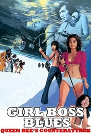 Girl Boss Blues: Queen Bee's Counterattack (1971)