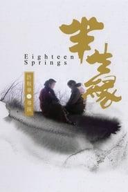 Eighteen Springs (1997)