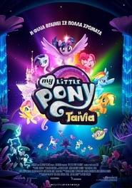 My Little Pony: Η Ταινία