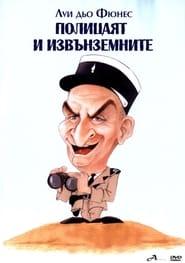 Πoлицaят и извънземнитe (1979)