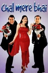 Chal Mere Bhai (2000)
