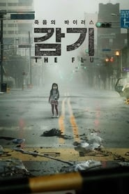 Virus (2013) | The Flu | Gamgi
