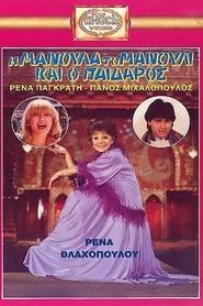 Η Μανούλα, το Μανούλι και ο Παίδαρος 1982