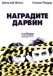 Наградите Дарвин / The Darwin Awards