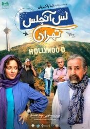 Los Angeles/Tehran (2018)