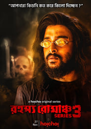 Rahasya Romancha Series 3