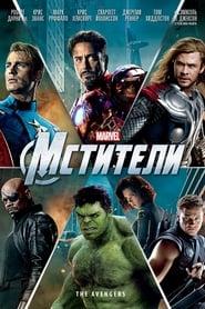 Мстители - смотреть фильмы онлайн HD