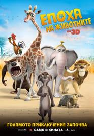 Animals United / Епоха на животните (2010)