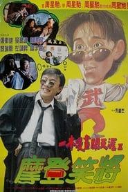 一本漫畫闖天涯II妙想天開 1993
