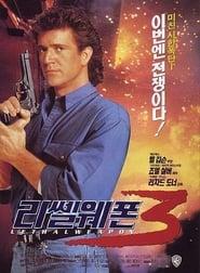 리썰 웨폰 3 (1992) Lethal Weapon 3