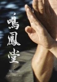 Meihōdō