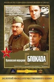 Блокада: Пулковский меридиан