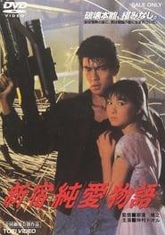 新宿純愛物語 1987