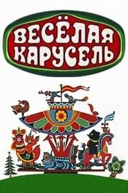 Веселая карусель 1969