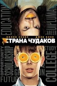 Страна чудаков 2001 фильм смотреть онлайн