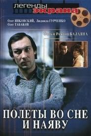 Полети насън и наяве (1983)